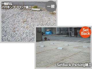 未舗装の駐車場