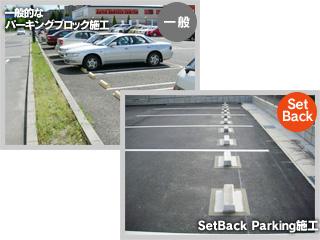 一般舗装の駐車場