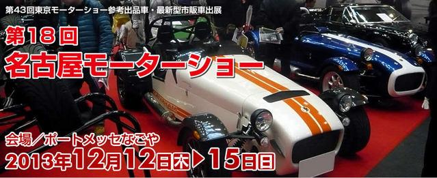 第18回名古屋モーターショーに「DenTus」を出展